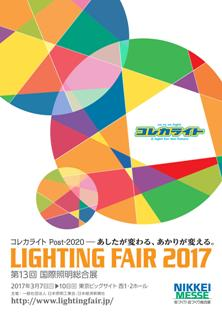 lighting-fair-2017